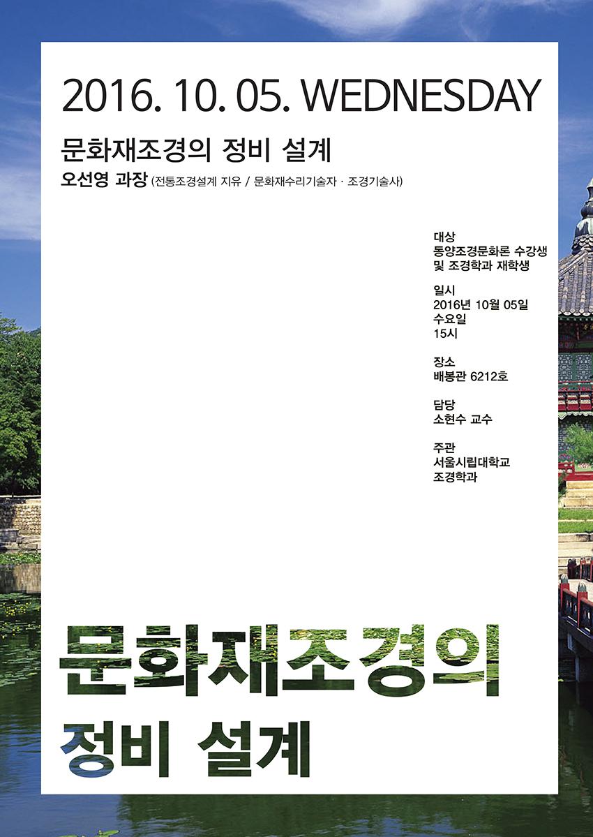 2016년_동양조경문화론_문화재조경의 정비 설계(수정)1.jpg