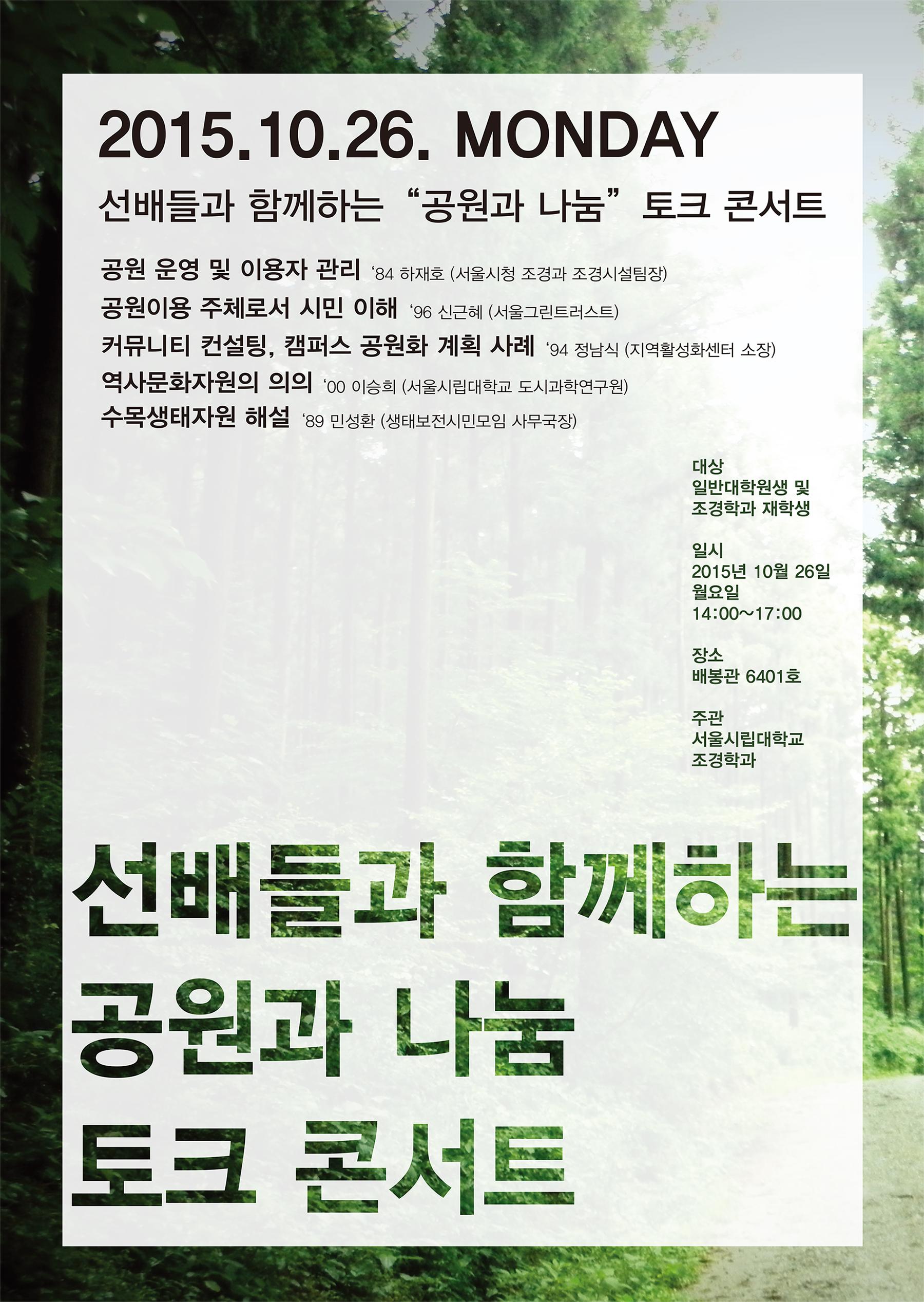 20151026 선배들과 함께하는 공원과 나눔 토크 콘서트 ver.jpg