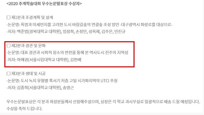 201102 논문우수상 수상.jpg