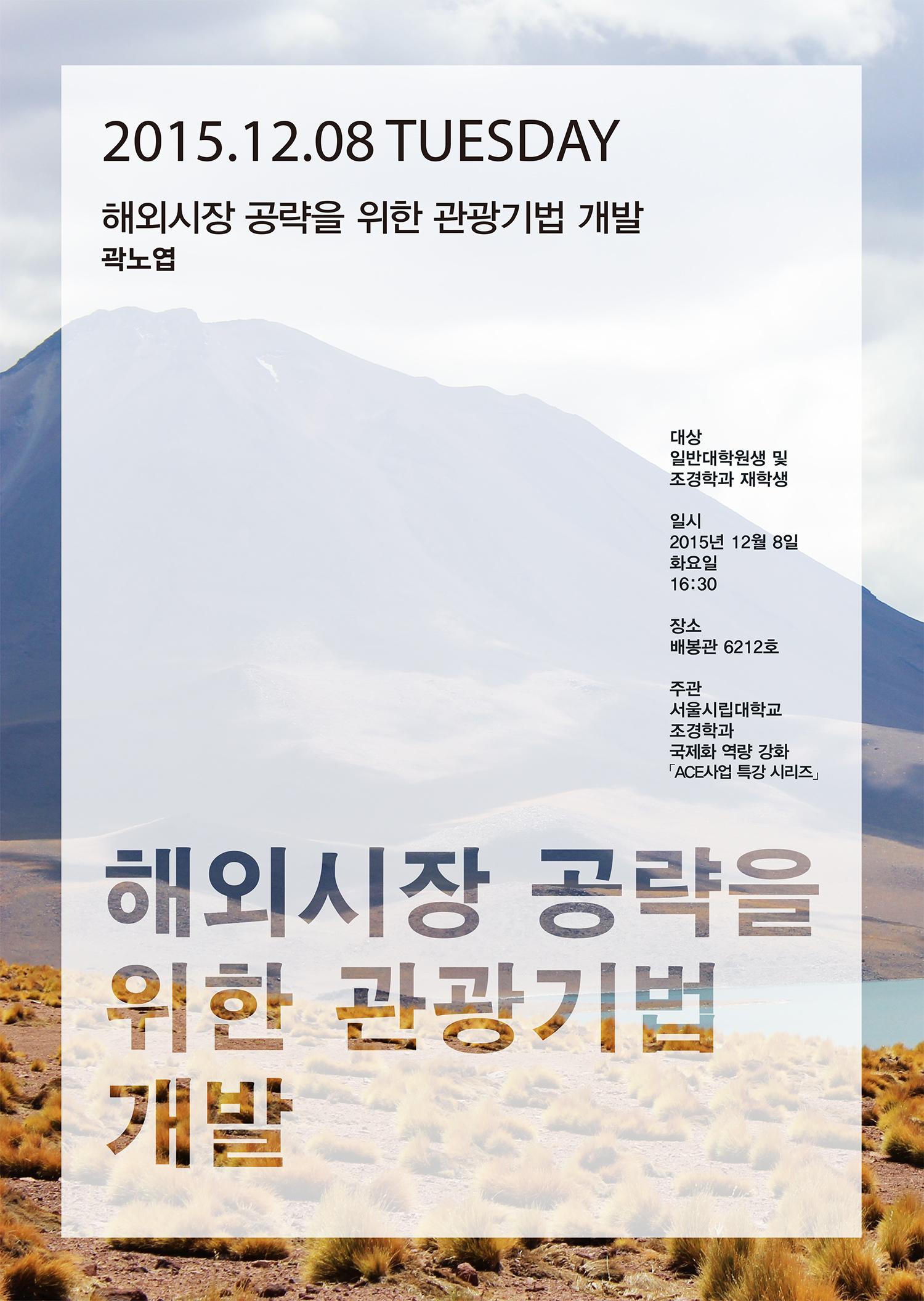 20151207_곽노엽 특강포스터 사본.jpg