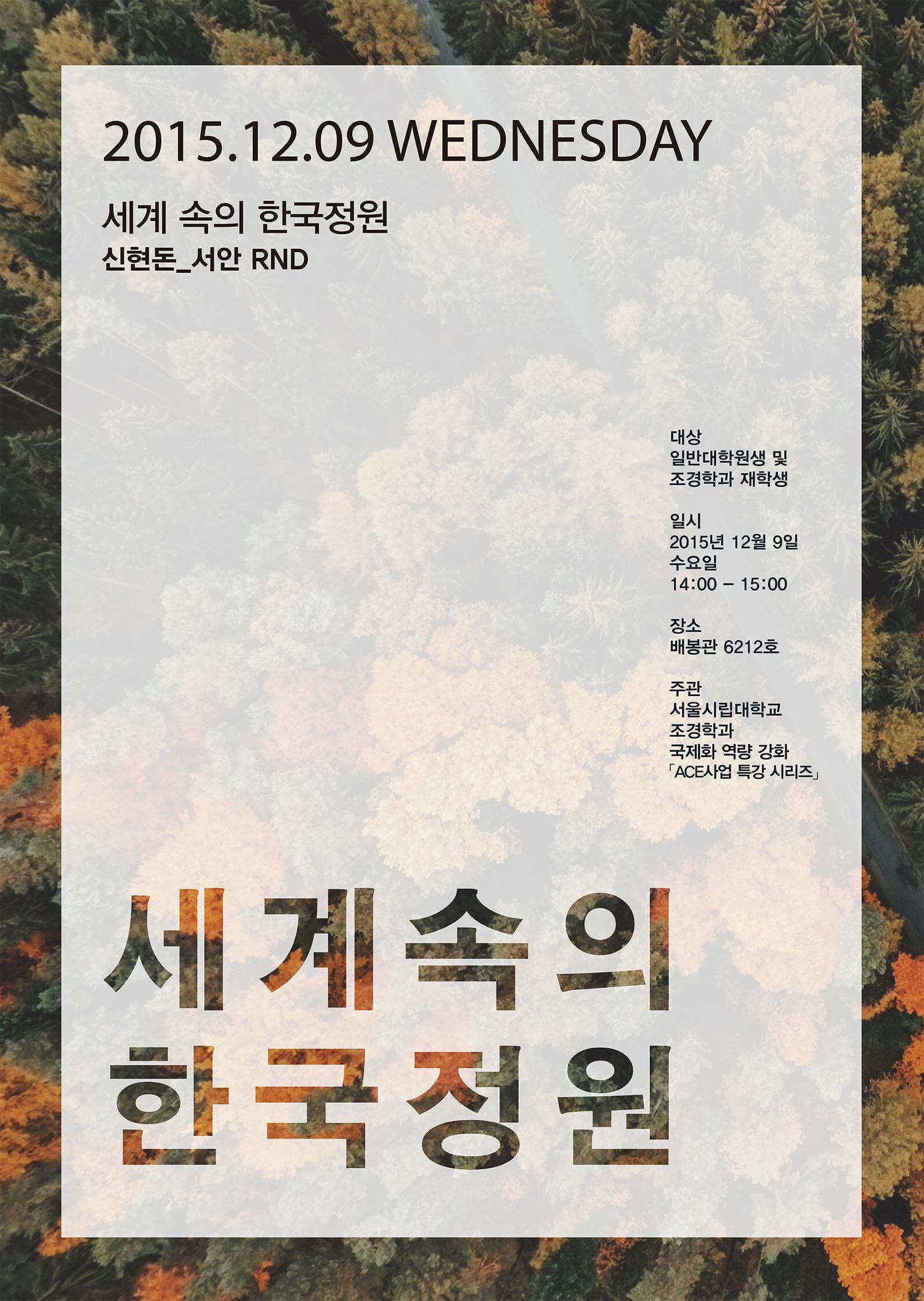 신현돈 특강포스터.jpg