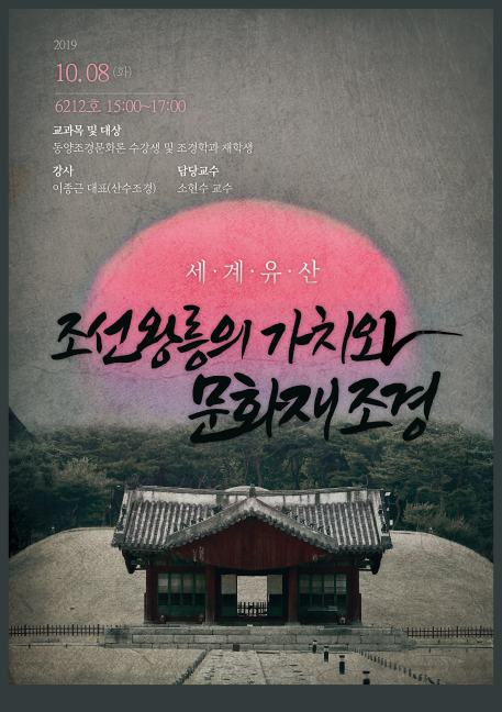 [크기변환]1008특강_포스터.png